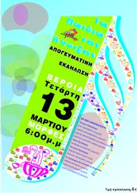 Τα παιδιά της Άνοιξης διοργανώνουν 13/3 την καθιερωμένη ετήσια απογευματική εκδήλωση
