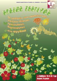 Βέροια: Ανοιξιάτικη Γιορτή 2013 (Spring Festival) ελεύθερη για το κοινό!