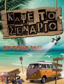kapse_senario