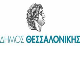 dimos-thessalonikis