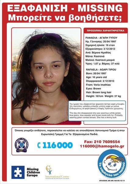 Βέροια: Εξαφανίστηκε η νεαρή Ραφαέλα   Αγάπη Τύπου