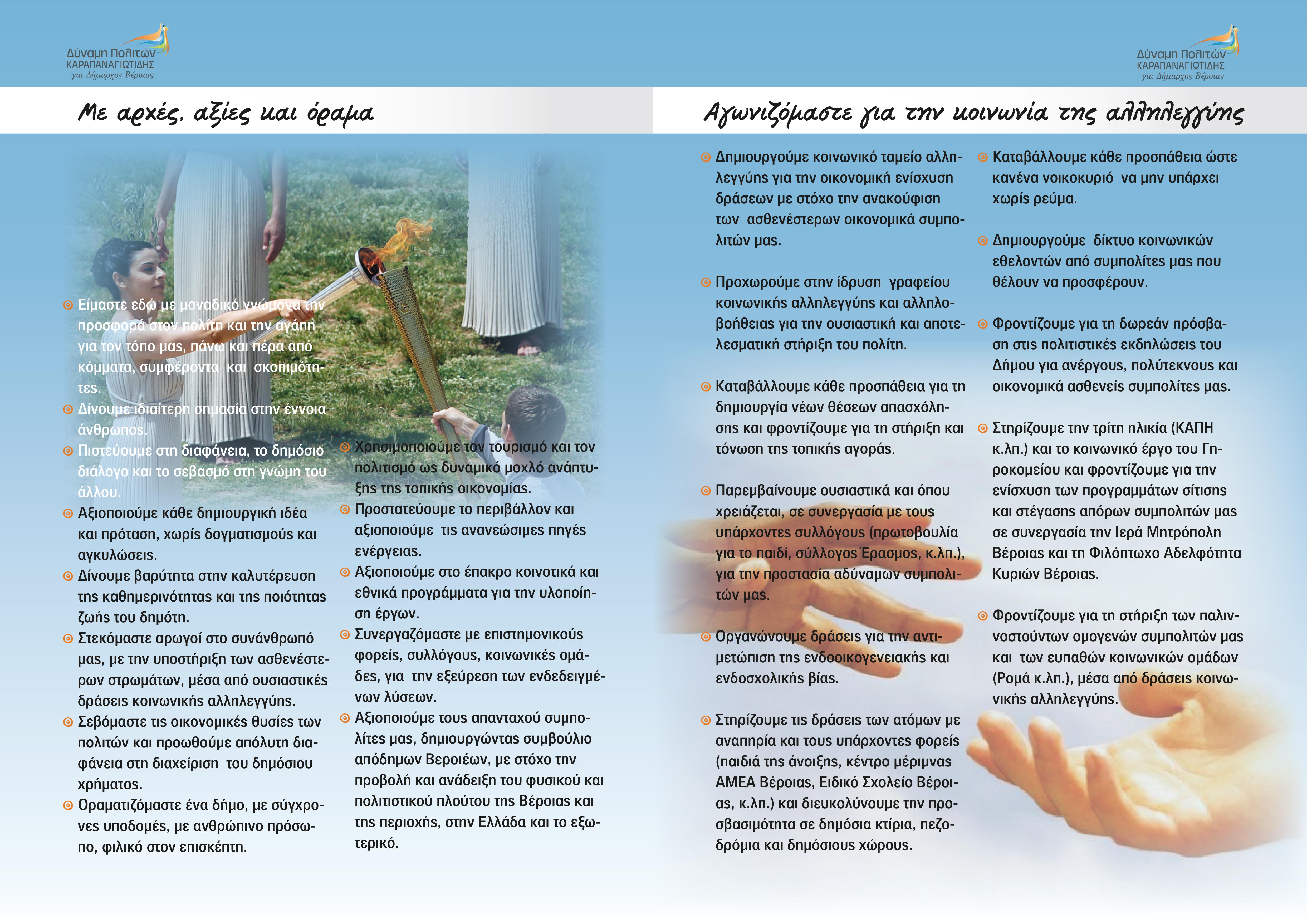ΚΑΡΑΠΑΝΑΓΙΩΤΙΔΗΣ pr 4-5 (1)