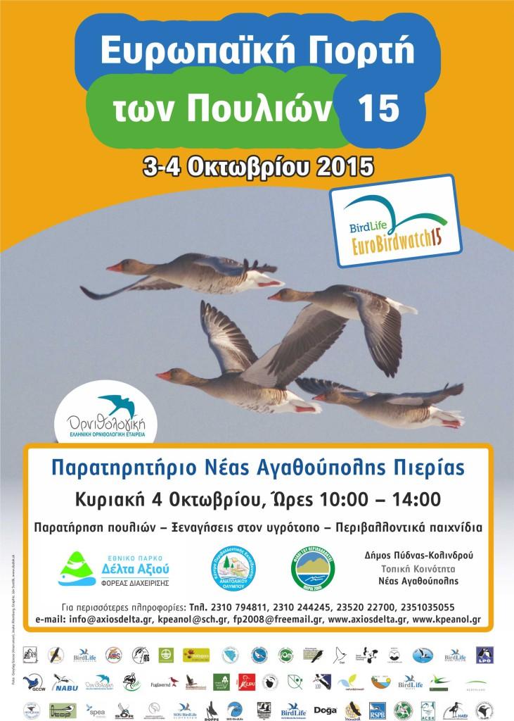 Αφίσσα Γιορτής Πουλιών 2015
