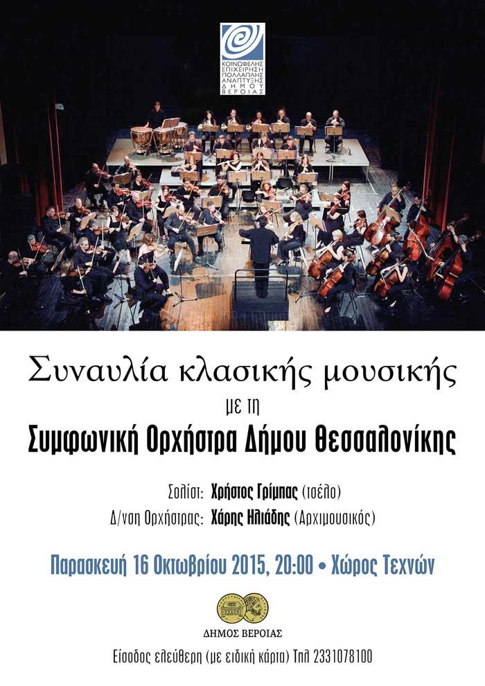 simfoniki_thes-nikis-afisa