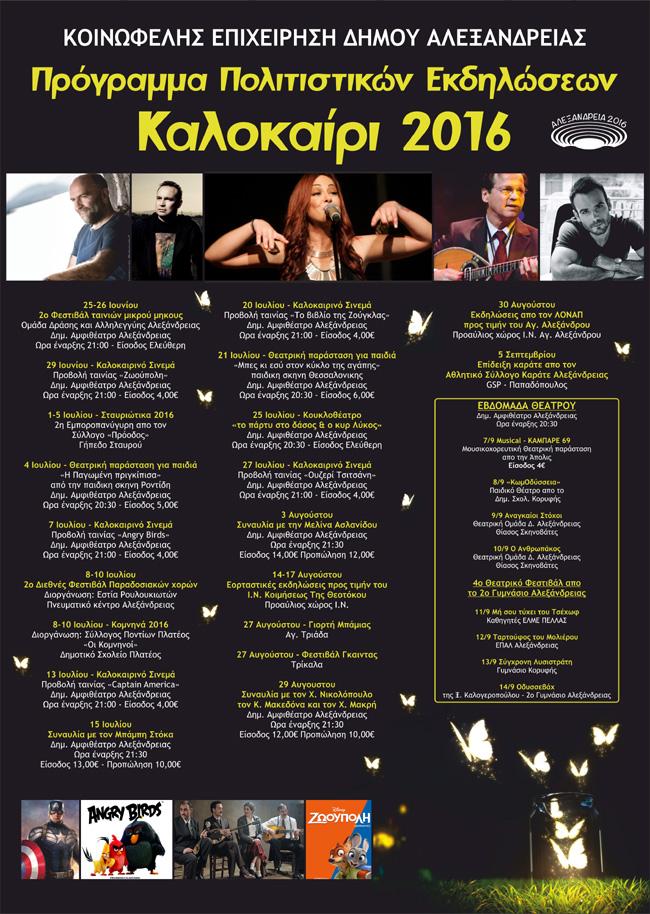Alexandreia-ekdiloseis2016